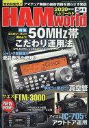 HAM world (ハムワールド) 2020年 05月号 [雑誌]
