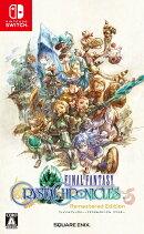 ファイナルファンタジー・クリスタルクロニクル リマスター Nintendo Switch版