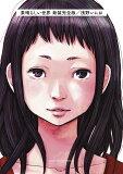 素晴らしい世界新装完全版限定版 ([特装版コミック] サンデーGXコミックススペシャル)