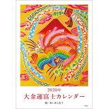 大金運富士カレンダー(2020) ([カレンダー])