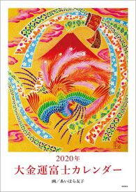 2020年 大金運富士カレンダー (マルチメディア) [ あいはら友子 ]
