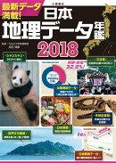 日本地理データ年鑑2018