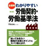 全図解わかりやすい労働契約・労働基準法第3版