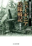 ニューギニア兵隊戦記新装版