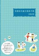 放課後児童支援員手帳2020