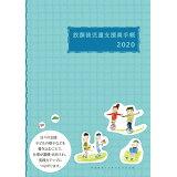 放課後児童支援員手帳(2020)