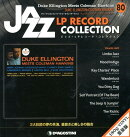 ジャズ・LPレコード・コレクション全国版(第80号)