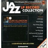 ジャズ・LPレコード・コレクション全国版(第80号) ([バラエティ])