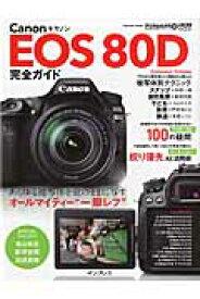 """Canon EOS 80D完全ガイド あらゆる被写体を意のままに写すオールマイティー""""一 (impress mook)"""