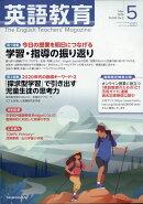 英語教育 2020年 05月号 [雑誌]