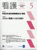 看護 2020年 05月号 [雑誌]