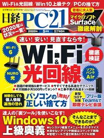 日経 PC 21 (ピーシーニジュウイチ) 2020年 05月号 [雑誌]