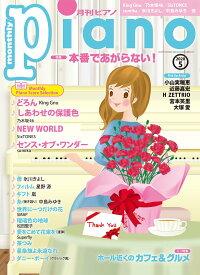 月刊ピアノ 2020年5月号