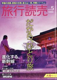 旅行読売 2020年 05月号 [雑誌]