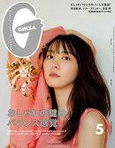 GINZA (ギンザ) 2020年 05月号 [雑誌]