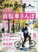 散歩の達人 2020年 05月号 [雑誌]