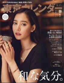 東京カレンダー 2020年 05月号 [雑誌]
