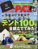 BE-PAL (ビーパル) 2020年 05月号 [雑誌]