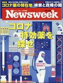 Newsweek (ニューズウィーク日本版) 2020年 5/26号 [雑誌]