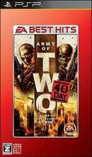 <EA BEST HITS>アーミー オブ ツー:The 40th Day ポータブル PSP版