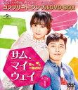 サム、マイウェイ~恋の一発逆転!~ BOX1<コンプリート・シンプルDVD-BOX> [ パク・ソジュン ]