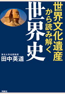 【POD】世界文化遺産から読み解く世界史