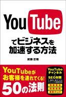 YouTubeでビジネスを加速する方法