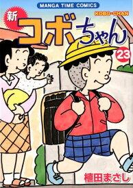 新コボちゃん(23) (まんがタイムコミックス) [ 植田まさし ]