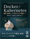 Docker/Kubernetes開発・運用のためのセキュリティ実践ガイド