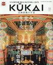 KUKAI(vol.3(2020)) 空海密教の宇宙 特集:誰も知らない壇上伽藍 (MUSASHI BOOKS)