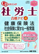 CDリスニング社労士合格ナビ(4)