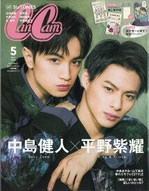 CanCam-5月号 特別版[表紙:中島健人(Sexy Zone)×平野紫耀(King & Prince)] [雑誌]