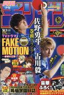 月刊 少年チャンピオン 2020年 05月号 [雑誌]