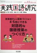 実践国語研究 2020年 05月号 [雑誌]