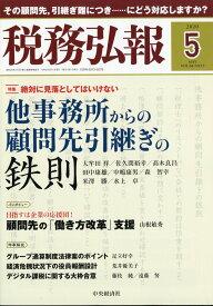 税務弘報 2020年 05月号 [雑誌]