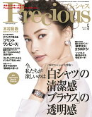 Precious (プレシャス) 2020年 05月号 [雑誌]