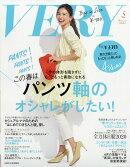 バッグinサイズVERY(ヴェリィ) 2020年 05月号 [雑誌]