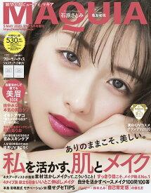 付録なし版 MAQUIA (マキア) 2020年 05月号 [雑誌]