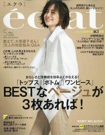 eclat (エクラ) 2020年 05月号 [雑誌]