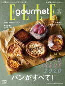 ELLE gourmet (エル・グルメ) 2020年 05月号 [雑誌]
