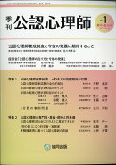 季刊公認心理師 2020年 05月号 [雑誌]