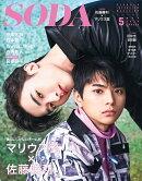 SODA (ソーダ) 2020年 05月号 [雑誌]