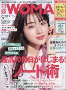 日経WOMAN (ウーマン) ミニサイズ版 2020年 05月号 [雑誌]