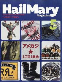ヘイルメリーマガジン 2020年 05月号 [雑誌]