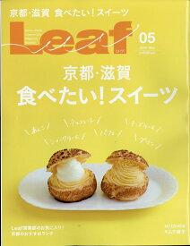 Leaf (リーフ) 2020年 05月号 [雑誌]
