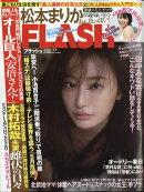 FLASH (フラッシュ) 2020年 5/5号 [雑誌]