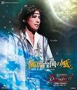 古代ロマン『邪馬台国の風』作・演出:中村【Blu-ray】 [ 明日海りお ]