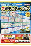 朝日ジュニア学習ポスターブック 国語・算数・理科・社会