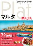 マルタ (地球の歩き方Plat)