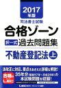 司法書士試験合格ゾーン択一式過去問題集不動産登記法(2017年版上) [ 東京リーガルマインド ]